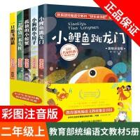 快乐读书吧二年级上册5本小鲤鱼跳龙门一只想飞的猫孤独的小螃蟹注音版7-10岁小学语文课外阅读图书
