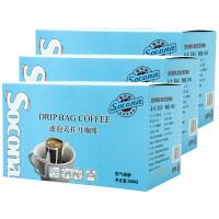 SOCONA挂耳咖啡蓝山+美式+意式3盒75袋装 手冲滤泡式现磨黑咖啡粉
