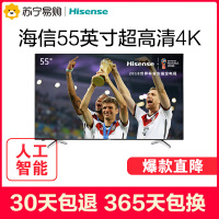 【苏宁易购】Hisense/海信 LED55EC500U 55英寸智能4K超高清网络液晶电视机
