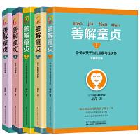 善解童贞(全套5册)胡萍1-5(0-18岁孩子性教育全攻略,套装5册)[精选套装]