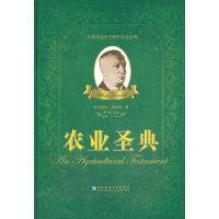 农业圣典 (英)艾尔伯特・霍华德,李季 中国农业大学出版社