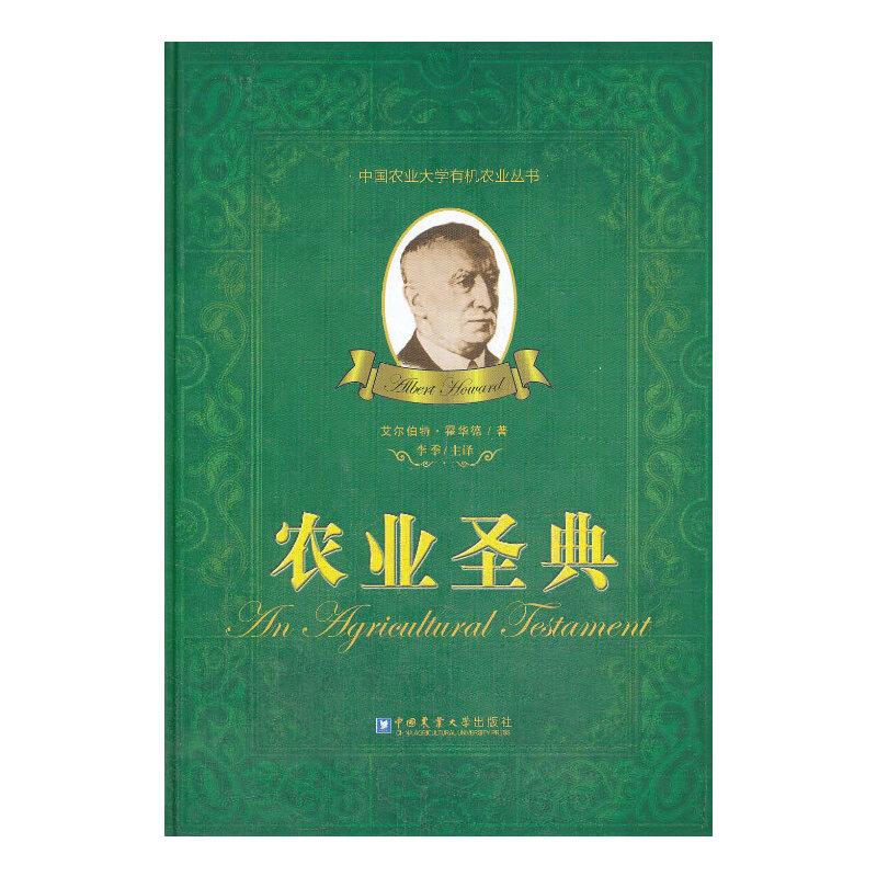 农业圣典 (英)艾尔伯特·霍华德,李季 中国农业大学出版社 正版书籍!好评联系客服优惠!谢谢!