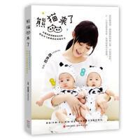 【二手书8成新】熊猫来了-比黑白配更重要的决定-范范与飞哥祥弟的幸福日记 版 范玮琪 现代出版社 9787514339