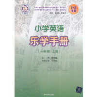 小学英语乐学手册 一年级上册