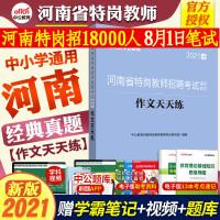中公教育2021河南省特岗教师招聘考试:作文天天练