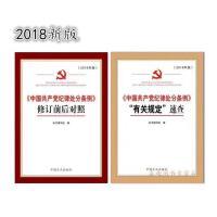 现货正版 2018年新版中国共产党纪律处分条例套装2册 修订前后对照+有关规定速查 中国方正出版社