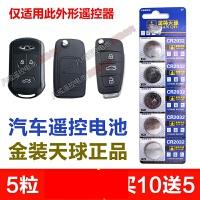 CR2032奇瑞E3A3 E5 EQ1瑞虎7汽车遥控器钥匙电池艾瑞泽7e电子