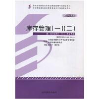 全国高等教育自学考试指定教材 自考教材 05368 赵启兰 刘宏志 库存管理(一)(二) 2013年版