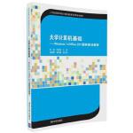 大学计算机基础 韩勇 刘保利 杨丽君 李翠梅 清华大学出版社