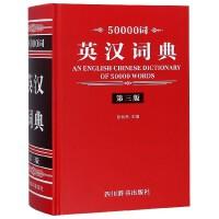 50000词英汉词典(第3版)(精)