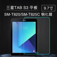 三星Tab S3 9.7 T820钢化膜 9.7英寸平板电脑T825C玻璃防爆贴膜 Samsung Galaxy Ta