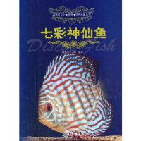 七彩神仙鱼 刘雅丹白明 海洋出版社 9787502787097