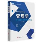 管理学:基于能力的原理和方法(第2版)