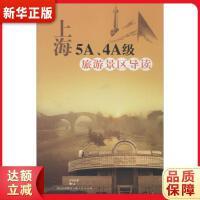 【新�A自�I】上海5A、4A�旅游景�^�ёx,上海人民出版社,�o