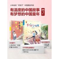 """""""好孩子""""中国原创书系(2):优秀儿童文学作家原创新作,适合7-14岁读者阅读"""