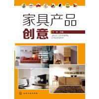家具产品创意