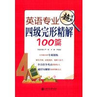 英语专业四级完形精解100篇