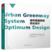 城市绿道系统优化设计(美国Science杂志专访对象,专注绿道优化设计30年。)