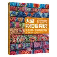 大型彩虹毯钩织