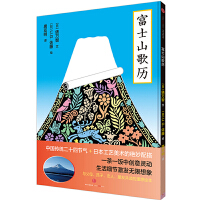 小活字世界经典图话书系列:富士山歌历