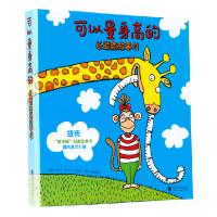 可以量身高的长颈鹿故事书 家庭趣味二用益智书 不一样的儿童故事书绘本 宝宝儿童趣味身高尺 趣味益智书量身高卡通墙贴故事
