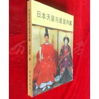 【旧书二手书8品】日本天皇与皇室内幕 /王俊彦 群众出版社