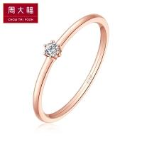 周大福珠宝首饰时尚简约18K金钻石戒指 钻戒U163065