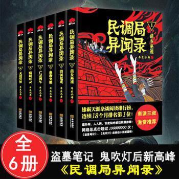 正版现货共6册民调局异闻录1-6册全套中国异闻录日本盗墓笔记