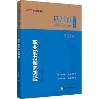 中公教育2021四川省事业单位公开招聘工作人员考试考试用书:职业能力倾向测验