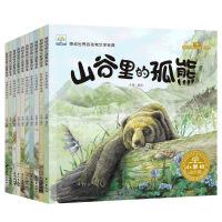 西顿动物记故事绘本全10册 山谷里的孤熊 3-6-9-12岁儿童启蒙认知故事书 亲子共读睡前故事书 儿童科普读物动物百