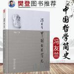 正版中国哲学简史冯友兰中国简史哲学简史国总统朴槿惠强烈推