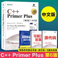 正版 C++ Primer Plus 第6版中文版 c++编程书籍 c++从入门到精通 c++语言程序设计教程 c p