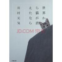 现货【日版】世界から猫が消えたなら 川村元�荩�著 原版进口 假如猫从世界上消失了
