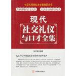 【新书店正版】现代社交礼仪与口才全集张思源著中国致公出版社9787514500097