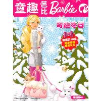 芭比精选集1――奇趣冬日(赠送超值精美礼物)