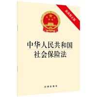 中华人民共和国社会保险法(最新修正版) 团购电话:400-106-6666转6