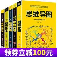 领取减100元】超级记忆术+最强大脑+思维导图+思维风暴+图解博弈论 全五册