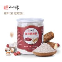 【包邮】红豆薏米粉500g/罐 五谷杂粮代餐冲饮 营养早餐山药薏仁红豆粉