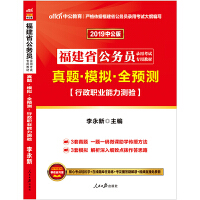 中公教育2019福建省公务员考试用书真题模拟全预测行政职业能力测验