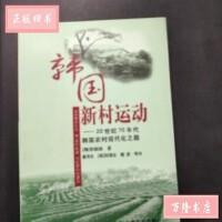 【二手旧书85成新】韩国新村运动:20世纪70年代韩国农村现代化之路 /朴振焕 中国农业出版社