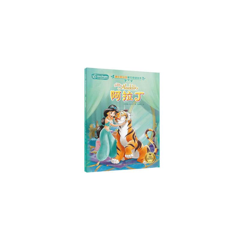 迪士尼公主官方双语绘本:阿拉丁 出版社直供 正版保障 联系电话:18816000332