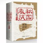 春秋战国:典藏套装版(全三册)