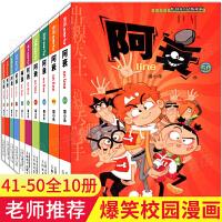 阿衰全集41-50册爆笑校园漫画书暴走漫画呆头漫画书全套搞笑儿童漫画书7-10岁正版小人书小学生9-12岁阿衰漫画全集