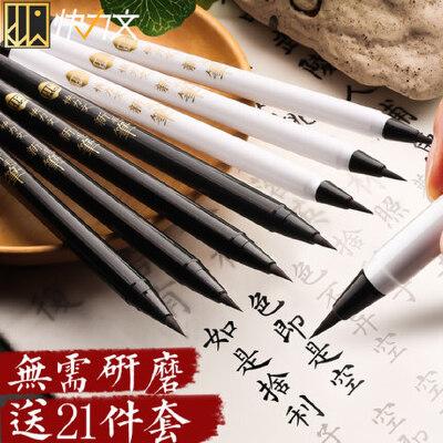 小楷毛笔套装软头笔钢笔式秀丽书法笔自动出水细新毛笔可加墨软笔抄经笔软毛练字小号便携式初学者学生专用