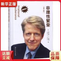 非理性繁荣(第三版) [美]罗伯特・J・希勒 9787300225791 中国人民大学出版社 新华书店 品质保障