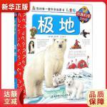 我的套科学启蒙书 妙趣科学立体书(儿童版)5:极地 [德] 彼得・尼兰,温馨 9787530467503 北京科学技术