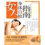 女人身体自检指南 杨卓凡著 上海文化出版社 9787807400462