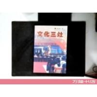 【二手旧书8成新】文化三灶 /黄金河 中国戏剧出版社YJ