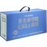 《著名商学院EMBA课程合集》