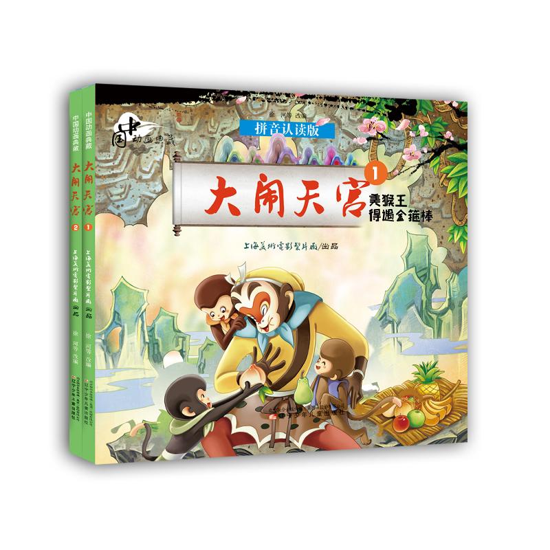 中国动画典藏——大闹天宫(全2册) 永恒经典 温馨回忆 亲子共读